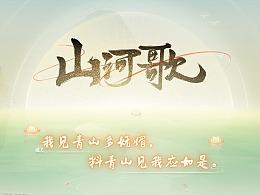 中国风《山河歌》界面设计