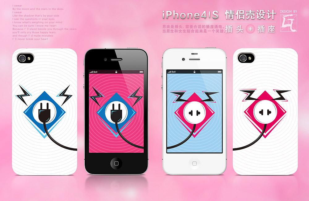 iphone4情侣手机壳