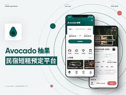 Avocado柚果 - 民宿短租预定平台