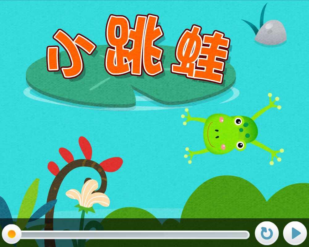 青蛙乐队—小跳蛙