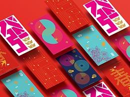 """""""喜粵""""——廣東春節傳統文化與視覺設計(畢業設計)"""