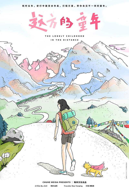 纪录片《远方的童年》手绘海报