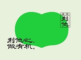 用文化美学打造有温度的农产品品牌 |绿保利他品牌升级