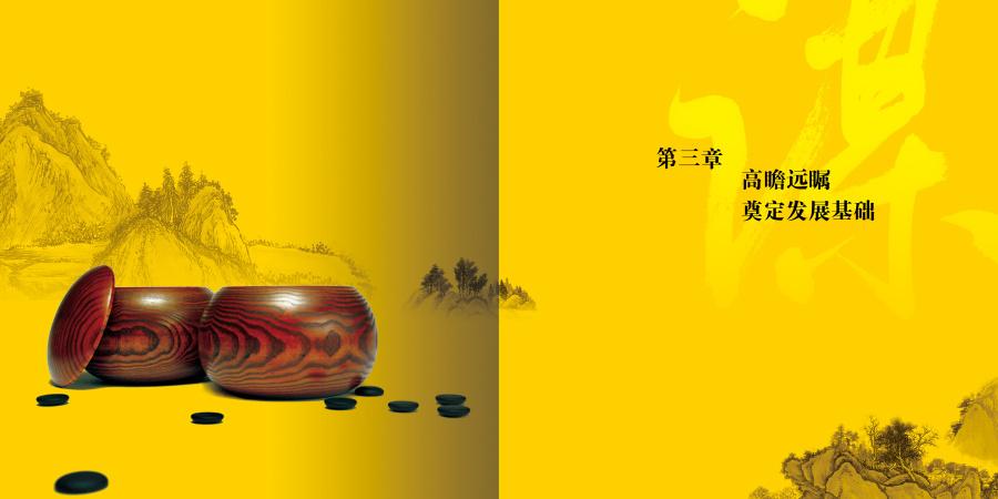 淄博诚意燃气十周年画册设计奥臣策划设计 书红木家具阳烨图片
