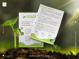 企业宣传单页设计/生物科技
