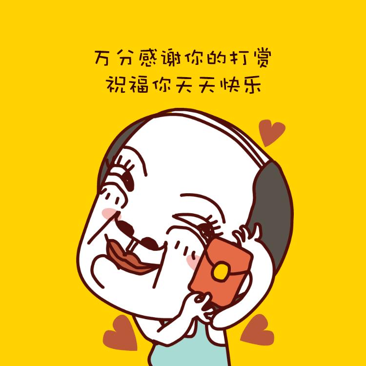 王守银动漫-抢个大红包过春节|表情网络|叔叔狼王大卫表情包图片