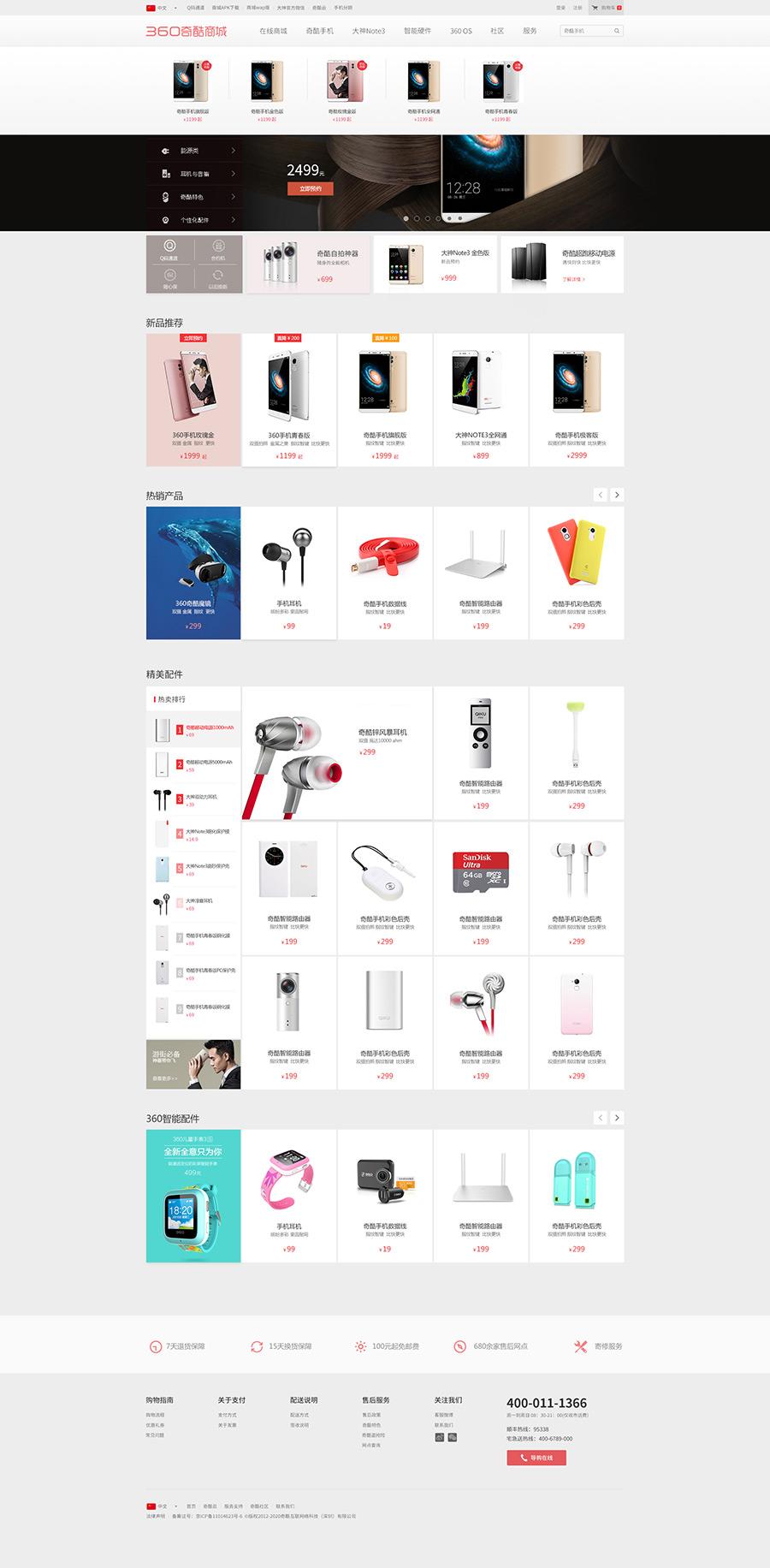 2016手机商城|电子商务\/商城|网页|jackychiong - 原创设计作品 - 站酷 (ZCOOL)