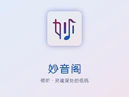 音乐APP-UI界面设计