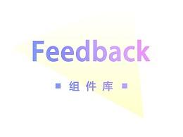 【组件库】Feedback