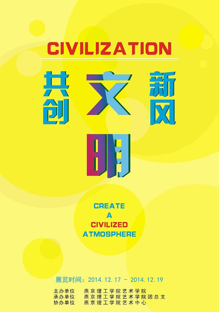 """""""校园文明""""作品展宣传海报"""