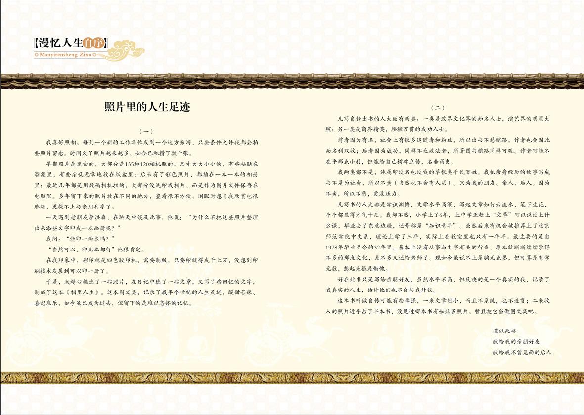 版式设计-目录-扉页-版式图片