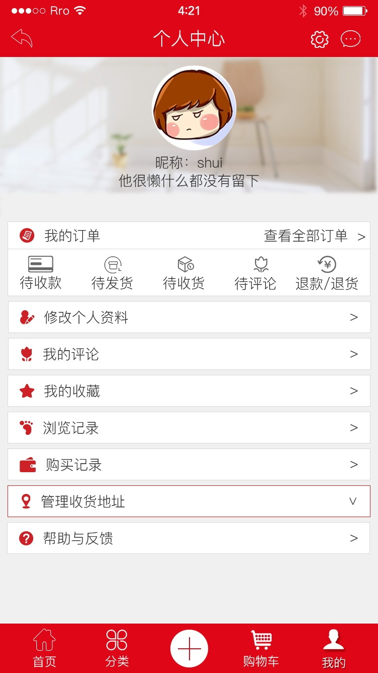 app页面设计图图片