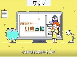 《新东方线上课程》MG动画——安戈力文化