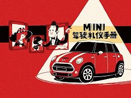 MINI驾驶礼仪系列插画-2015