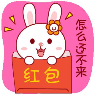蜜芽兔红包表情图