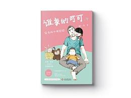 书籍设计——《谁家的可可4》