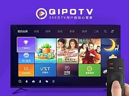 QIPO_TV端 应用市场