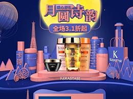 卡诗2017年中秋节店铺页面