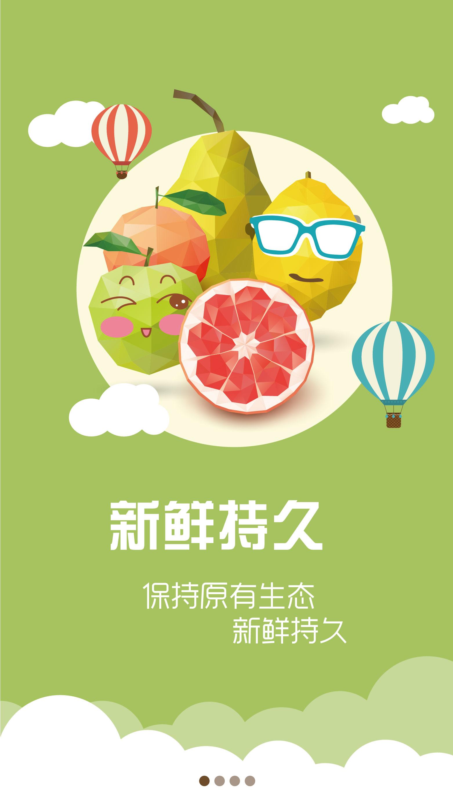 采用立体形状的水果配以接近本身物品的颜色,搭配常态乐活的简约表情图片