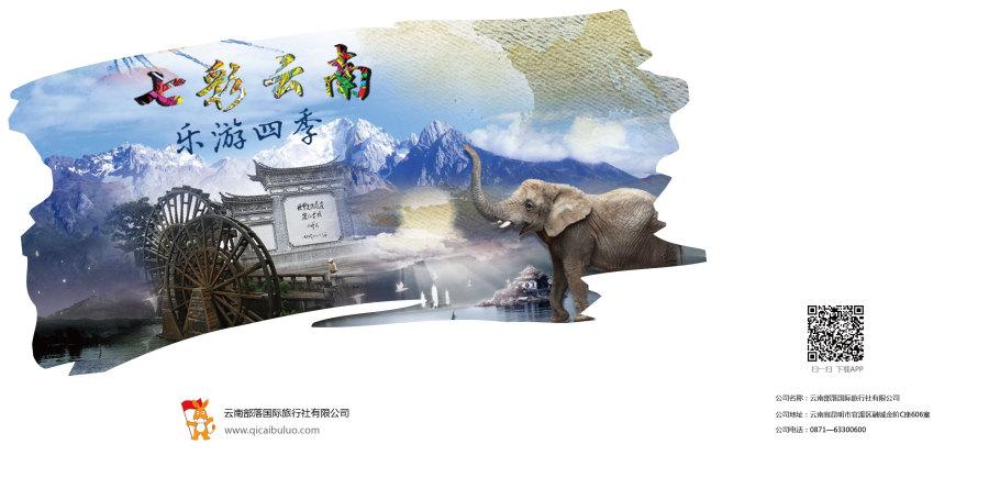 云南某旅行社宣传册 DM\/宣传单\/平面广告 平面