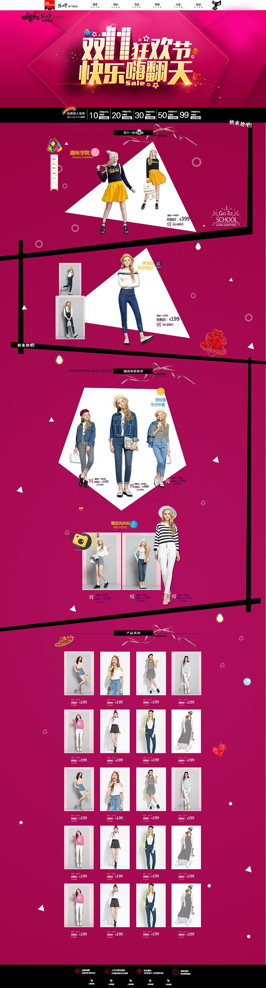 双十一 服装|电商|网页|dingyf - 原创设计作品