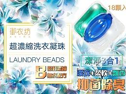 皂液洗衣凝珠标签