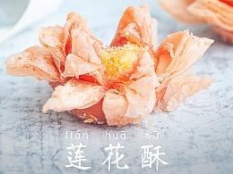 中式点心-莲花酥