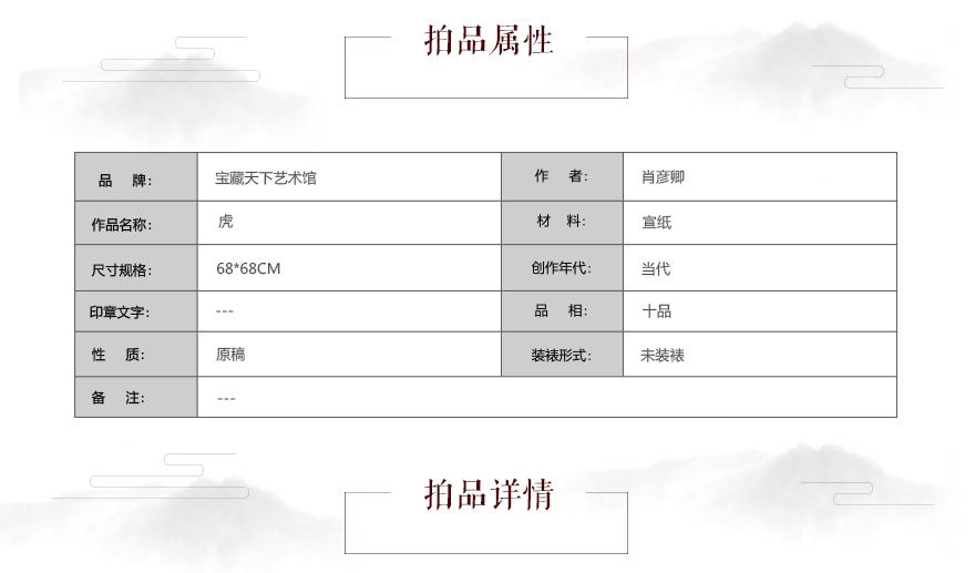 京东拍卖 闲鱼拍 |企业|网页|王小猫520 - 原
