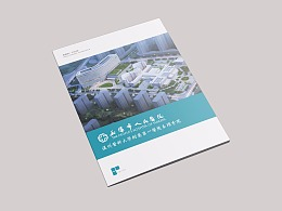 一希品牌设计-玉环人民医院画册宣传册设计