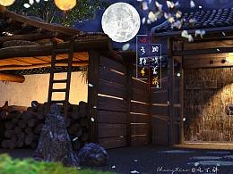 花在此时落,月在此时圆