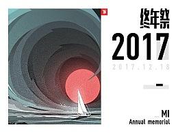 2017终年祭作品集
