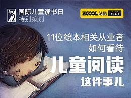 国际儿童读书日:11位绘本相关从业者如何看待儿童阅读这件事