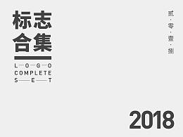 【2018】标志作品合集