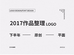 字体logo|2017logo总结