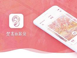 《梵高的耳朵》App design