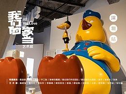 """微众银行—""""我们的家当All We Love""""全国巡展 深圳站"""