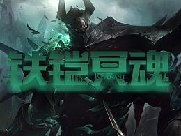 字体设计——lol英雄联盟铁男/铁铠冥魂