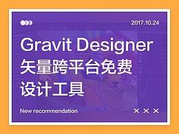 【新软推荐】Gravit Designer-矢量跨平台免费设计工具