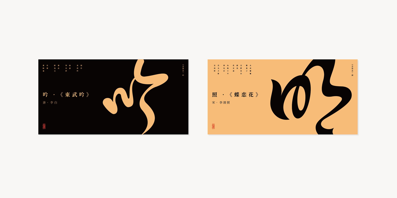 字体|不规则美|二零壹八年厚德载物字体v字体图片