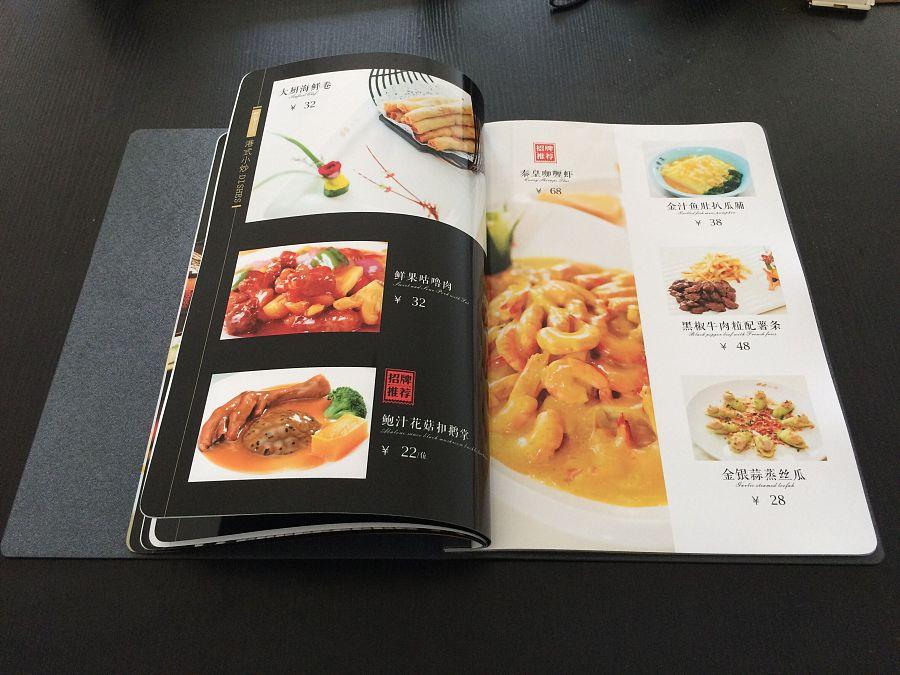 原创作品:餐厅菜谱设计