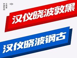 汉仪晓波敦黑、钢古两套字体发布