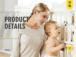 造视创意广告—母婴类纸尿裤详情页策划/拍摄/设计