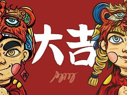《大吉》-新年系列插画