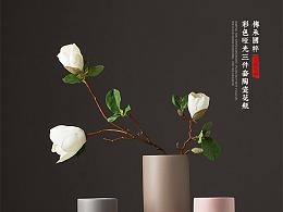 彩色哑光三件套陶瓷花瓶 详情