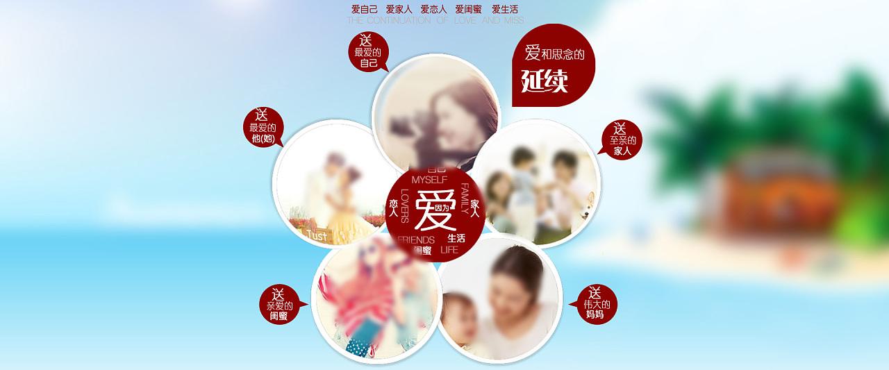 淘宝饰品母亲节店铺活动页面海报
