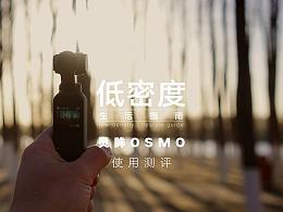 大疆灵眸 DJI Osmo Pocket 视频度测评