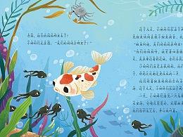 绘本-小蝌蚪找妈妈