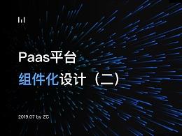 『 PaaS平台组件化设计 』- 主题换肤