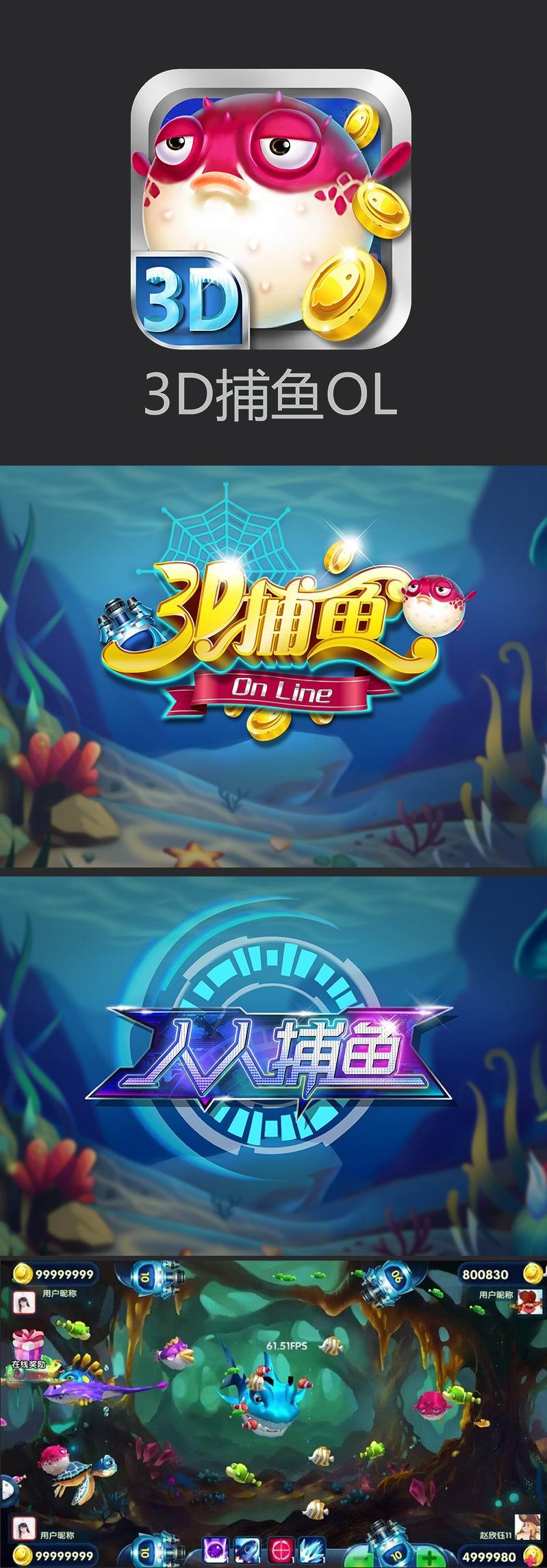 一款3D的游戏原创|游戏UI|UI|追盛-捕鱼设计作.曲线下列绘制图片