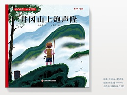 主题绘本《井冈山上炮声隆》